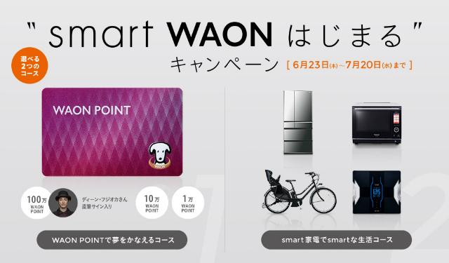smart WAON はじまる%22キャンペーン