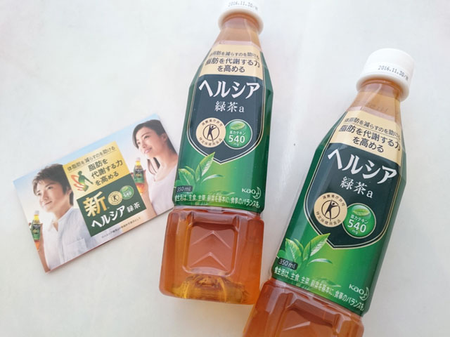 ヘルシア緑茶a