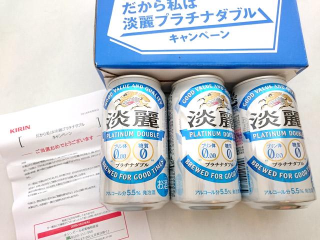 淡麗プラチナダブル3缶
