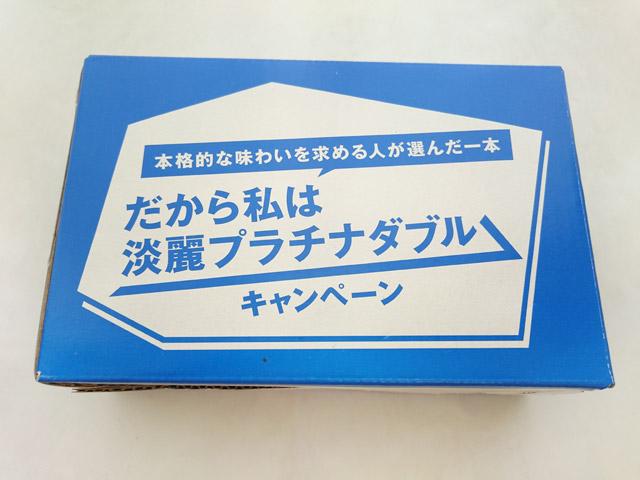 だから私は淡麗プラチナダブルキャンペーンの箱