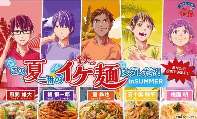 おいしいクラブイケ麺キャンペーン