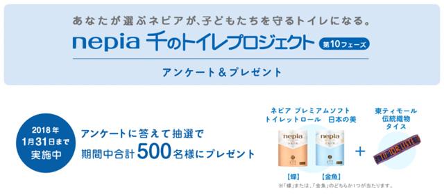 プレミアムソフト 日本の美