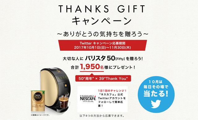 バリスタ50 Twitterプレゼント