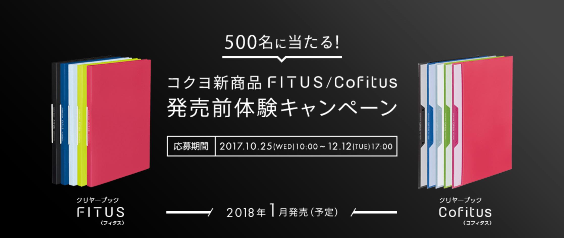 コクヨのフィタス&コフィタスプレゼント