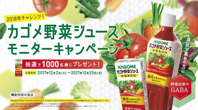 カゴメ野菜ジュースモニターキャンペーン
