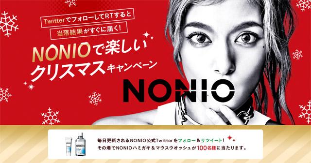 NOINOのクリスマスBOXプレゼント