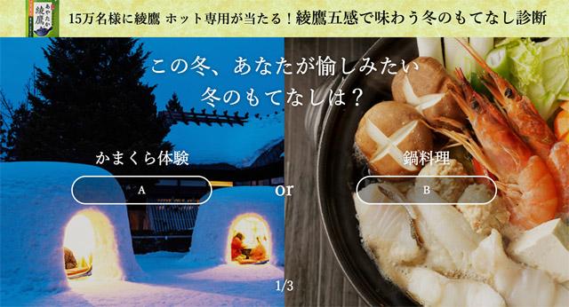 綾鷹 五感で味わう冬のもてなし診断キャンペーン