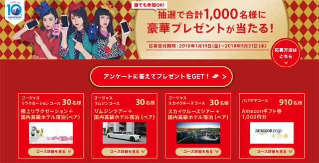 UQ三姉妹ゴージャスキャンペーン