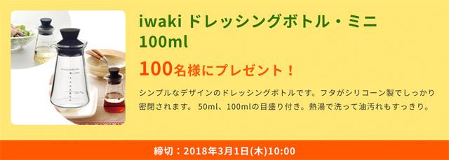 iwakiドレッシングボトルプレゼント