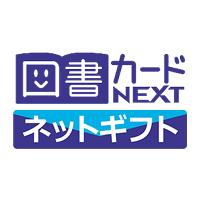 図書カードネットギフト