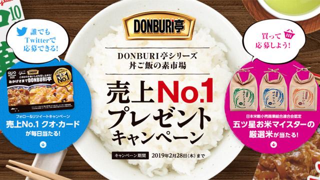 DONBURI亭 売上No.1プレゼントキャンペーン