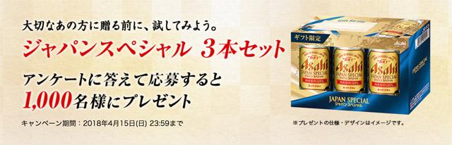 スーパードライジャパンスペシャル プレゼント