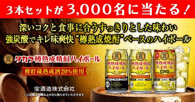 樽熟成焼酎ハイボールのプレゼントキャンペーン