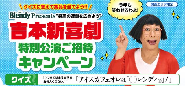 吉本新喜劇 公演ペア招待キャンペーン