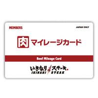 いきなり!ステーキ-肉マイレージカード