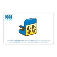 ムビチケギフトカード