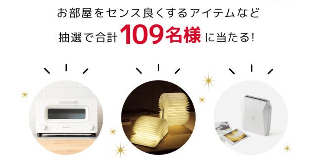 Sawaday香るStickインスタ投稿キャンペーン