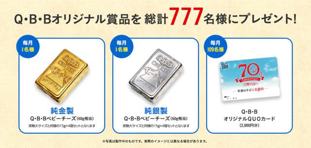 純金製Q・B・Bベビーチーズプレゼント