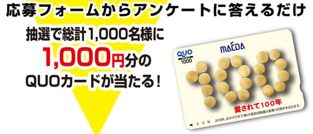 大阪前田製菓100周年キャンペーン