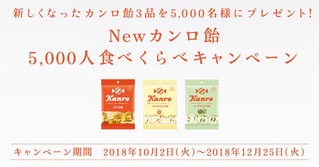 Newカンロ飴 5,000人食べくらべキャンペーン