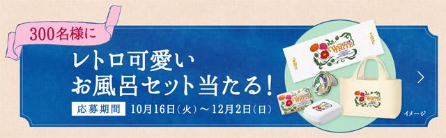 花王石鹸のプレゼントキャンペーン