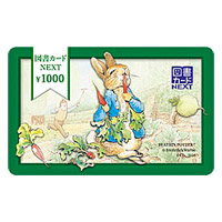 図書カードNEXT 1000円分