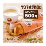 サンマルクカフェ ギフトチケット500円分