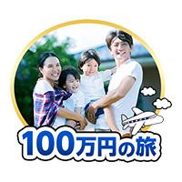 100万円の旅