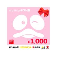 majicaギフト券1,000円分