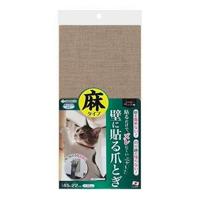 吸着壁に貼れる猫の爪とぎ 麻タイプ