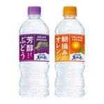 サントリー天然水 発売前の新商品