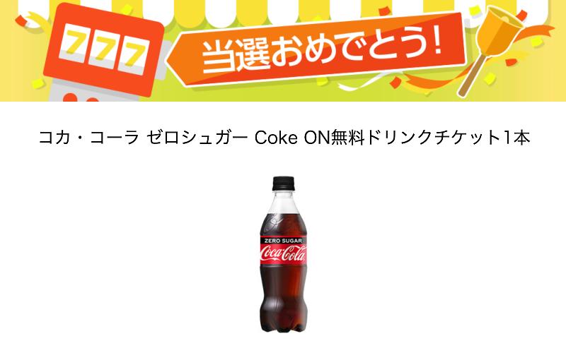 コカ・コーラ ゼロシュガー当選