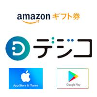 選べるデジタルギフト デジコ