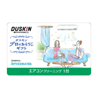 ダスキン ギフトカード