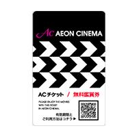 イオンシネマ無料鑑賞券