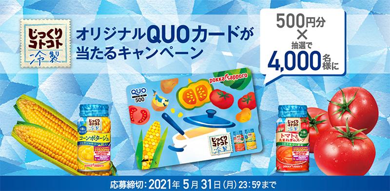 じっくりコトコト冷製 オリジナルQUOカードが当たるキャンペーン