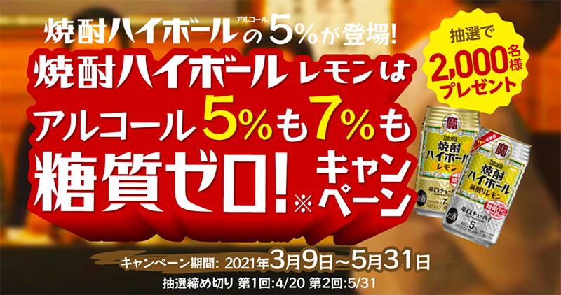 焼酎ハイボール糖質ゼロ!キャンペーン