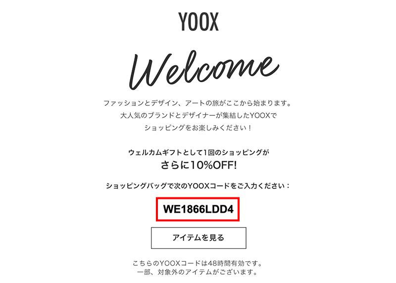 YOOXコード ウェルカムギフト