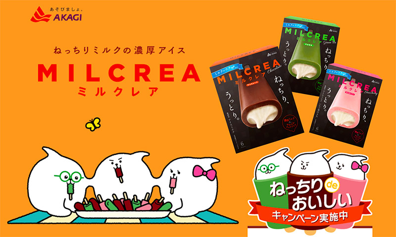 ミルクレア ねっちりdeおいしいキャンペーン
