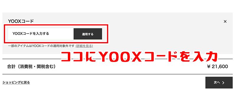 YOOXコードを入力