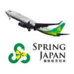 SPRING JAPAN 航空券